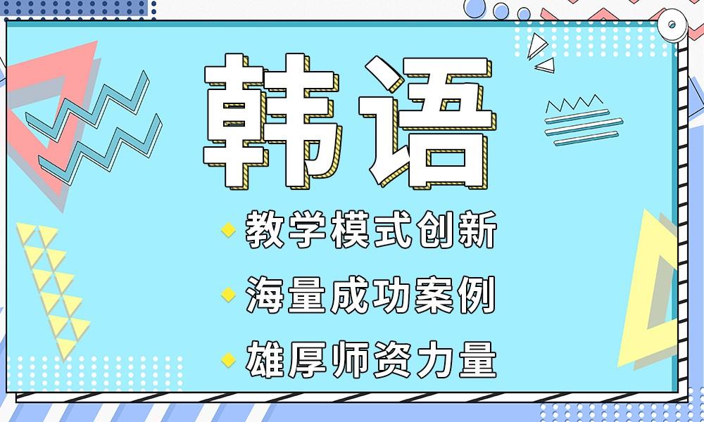青岛赛思韩语课程