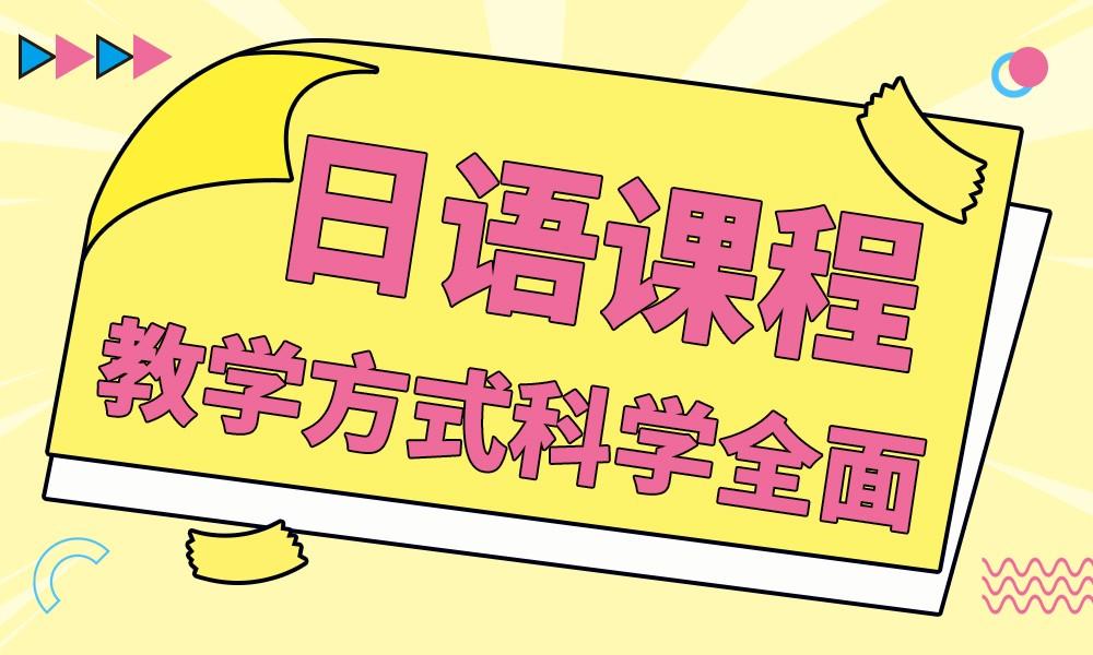 青岛赛思日语课程