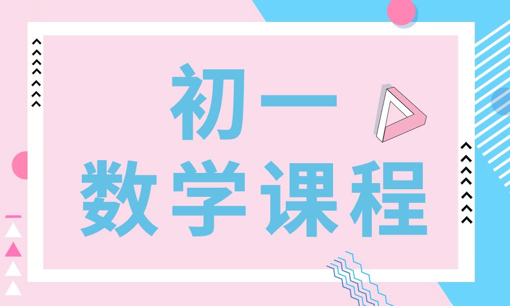 深圳邦德初一数学课程