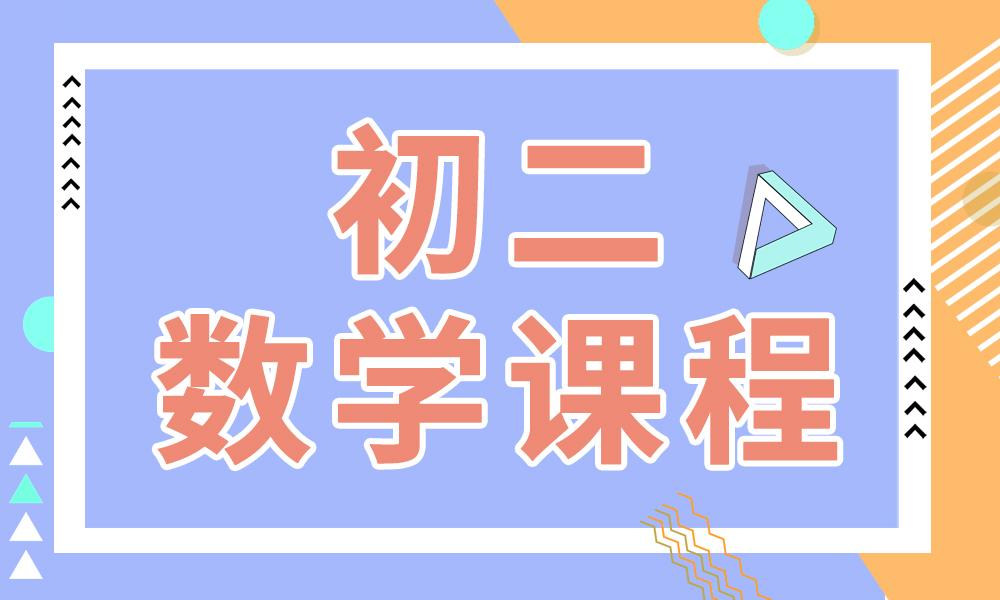 深圳邦德初二数学课程