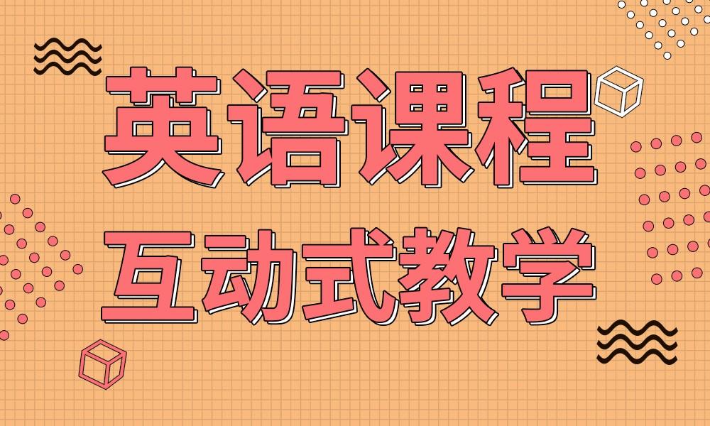 青岛赛思英语课程