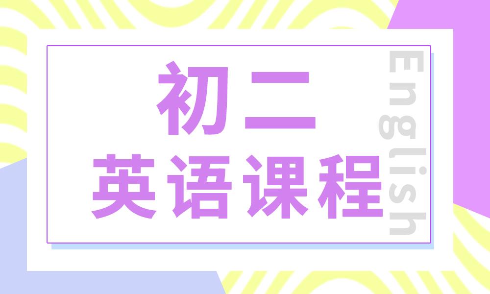 深圳邦德初二英语课程