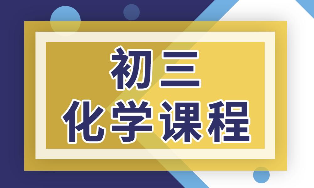 深圳邦德初三化学课程