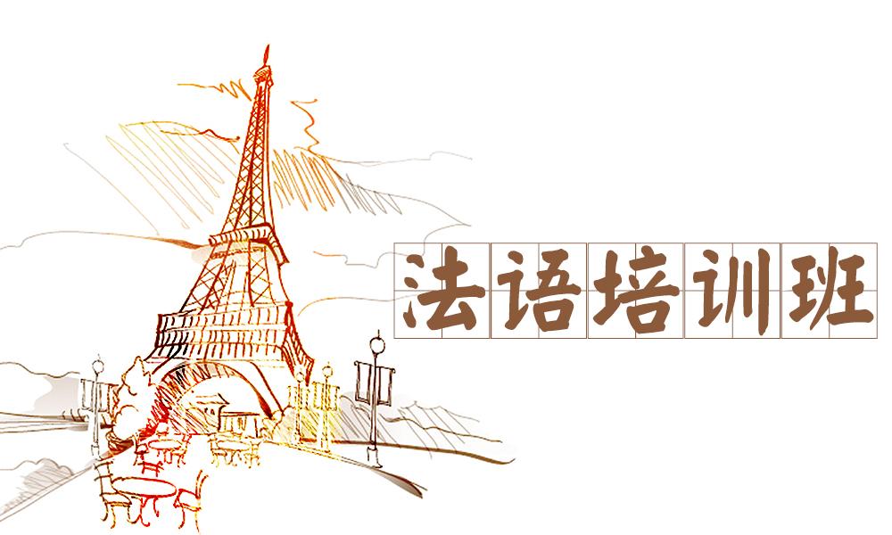 青岛欧风法语培训班