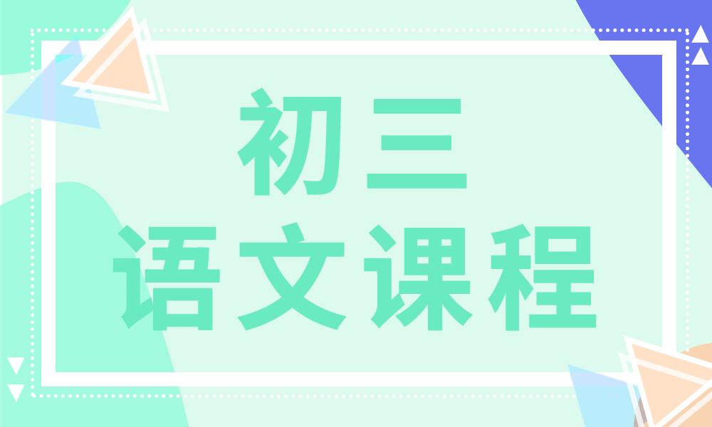 深圳邦德初三语文课程