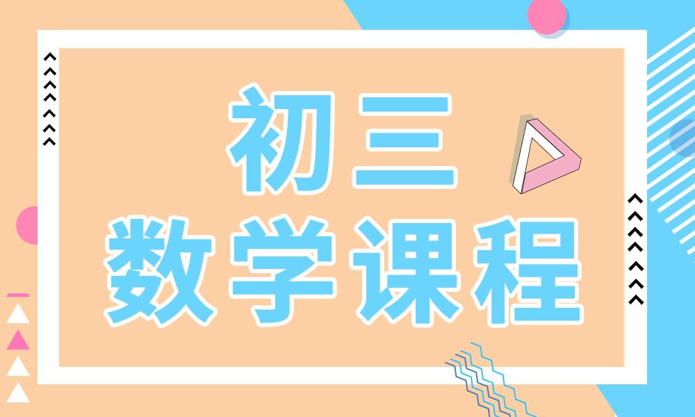 深圳邦德初三数学课程