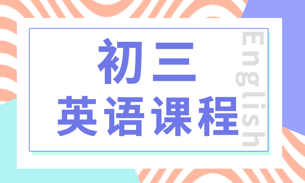 深圳邦德初三英语课程