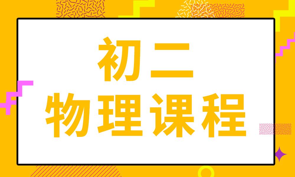 深圳邦德初二物理课程