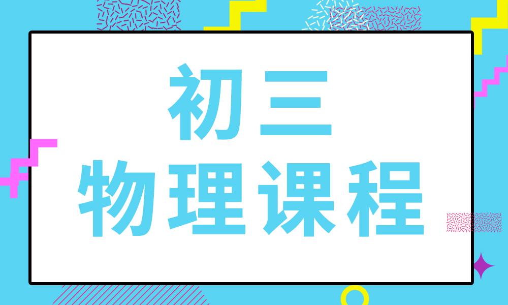 深圳邦德初三物理课程