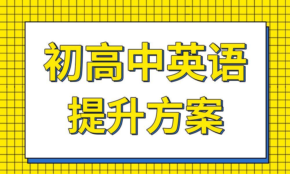 青岛新标点初高中英语提升方案