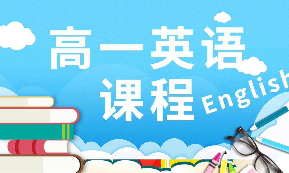 深圳邦德高一英语课程