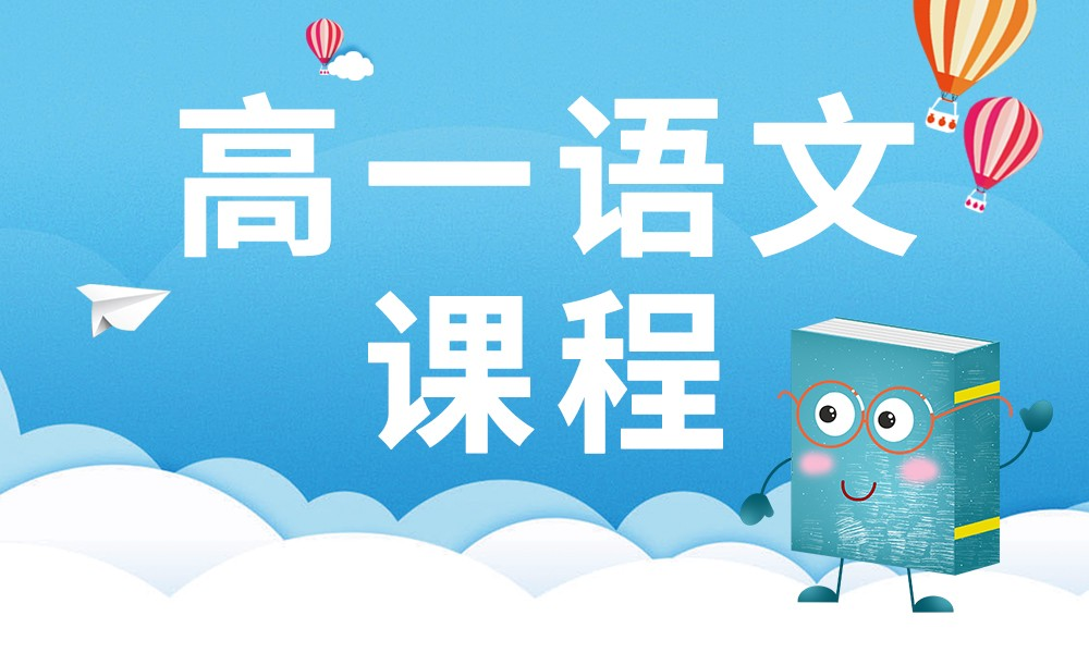 深圳邦德高一语文课程