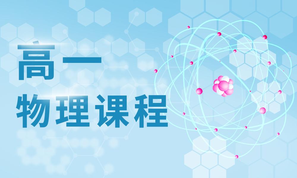 深圳邦德高一物理课程