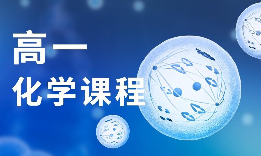 深圳邦德高一化学课程