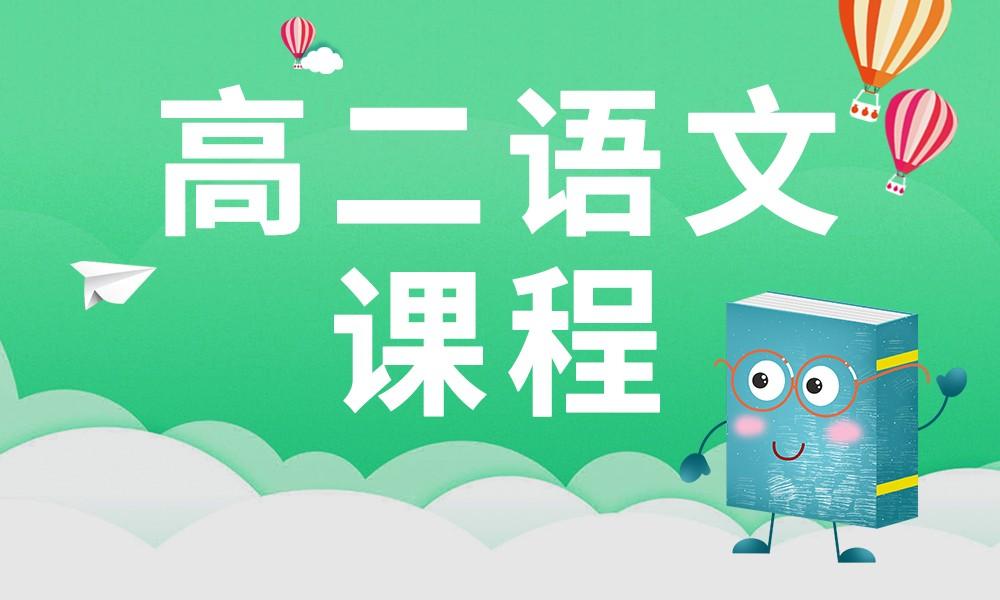 深圳邦德高二语文课程