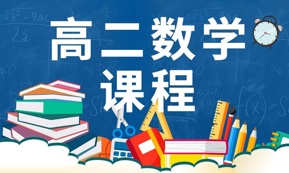 深圳邦德高二数学课程
