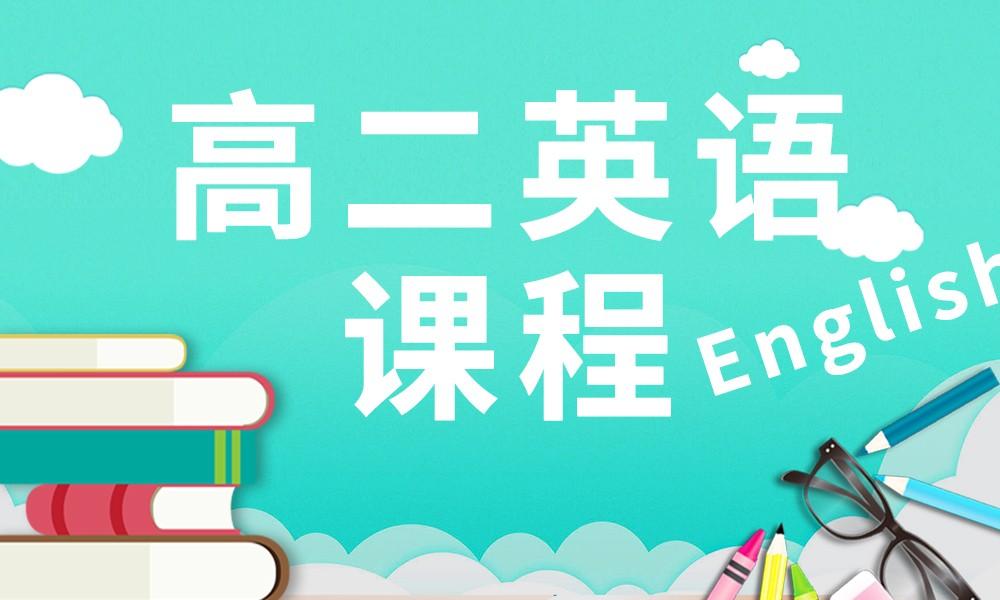 深圳邦德高二英语课程