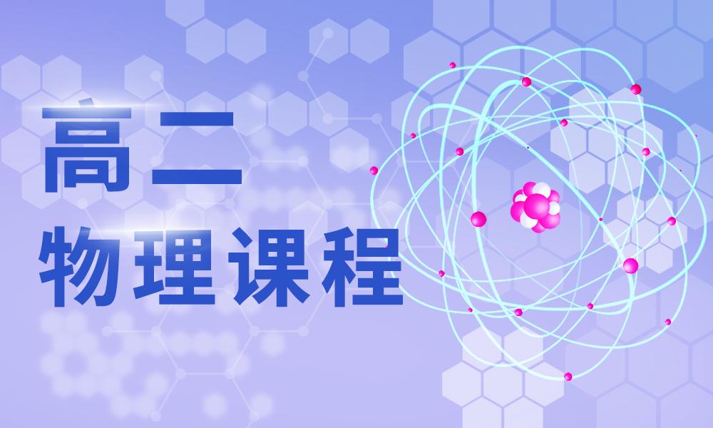 深圳邦德高二物理课程