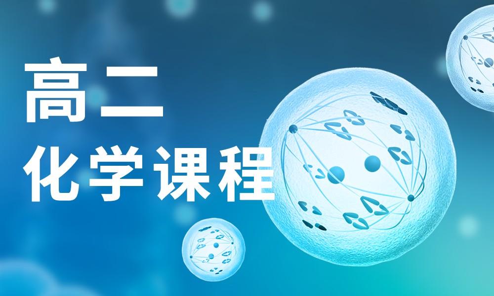 深圳邦德高二化学课程