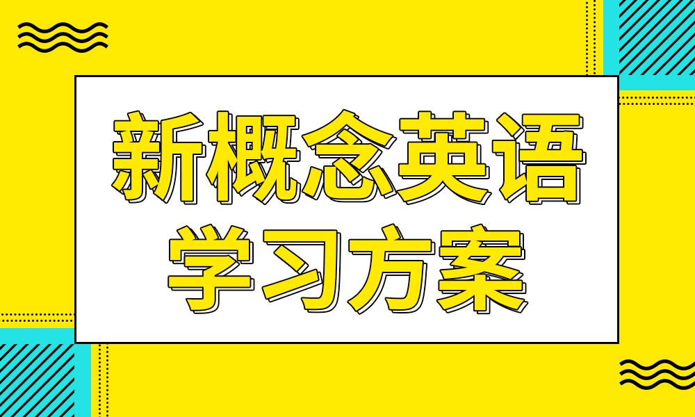 青岛新标点新概念英语学习方案