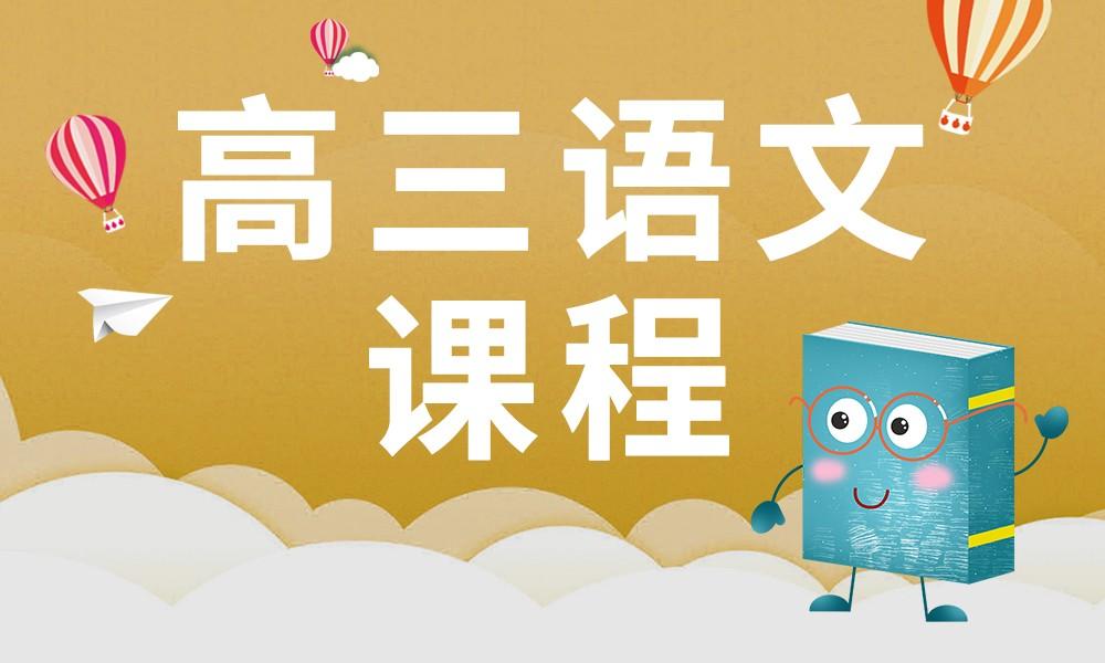 深圳邦德高三语文课程
