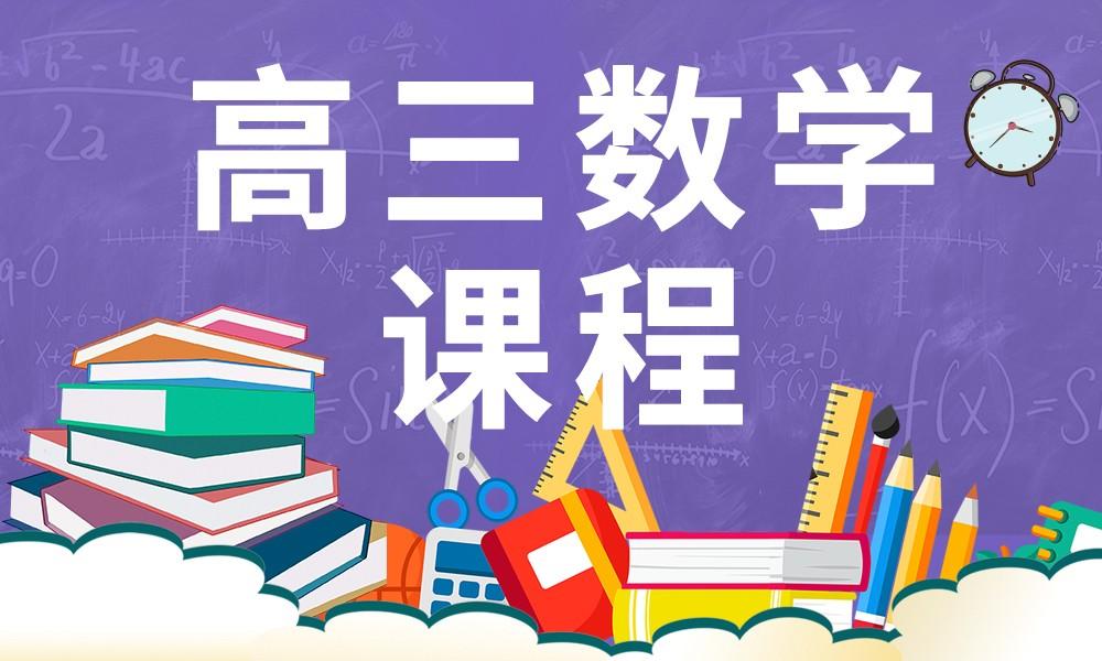 深圳邦德高三数学课程