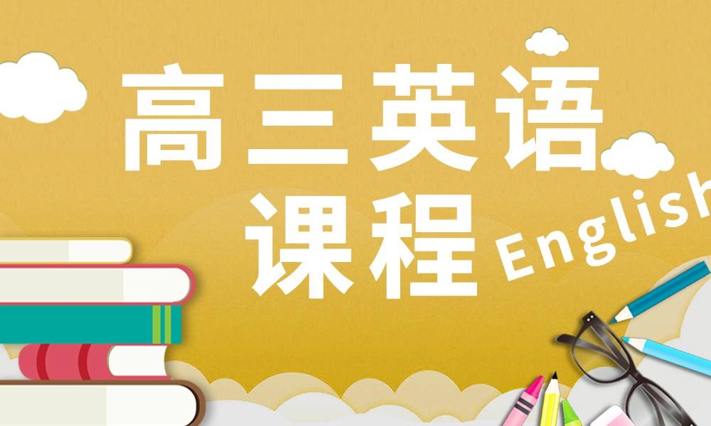 深圳邦德高三英语课程