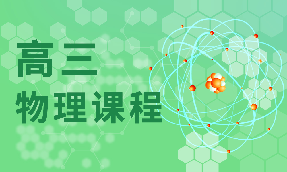 深圳邦德高三物理课程