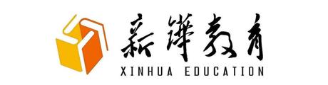 青岛新铧教育Logo