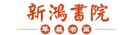 青岛新鸿书院Logo