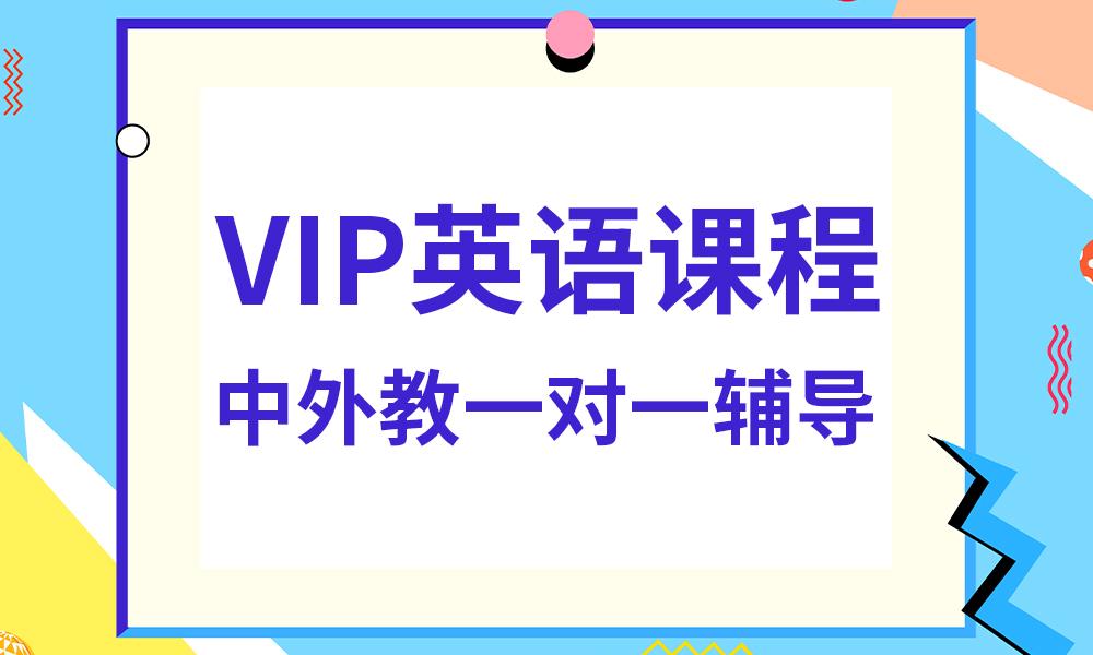 青岛森弗VIP英语课程
