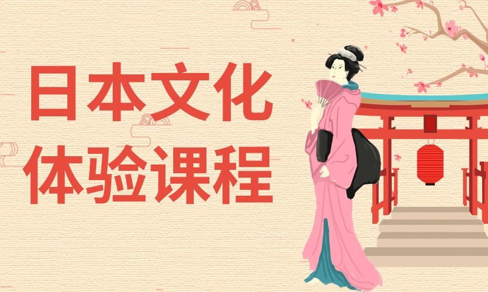 青岛华兴日本文化体验课程