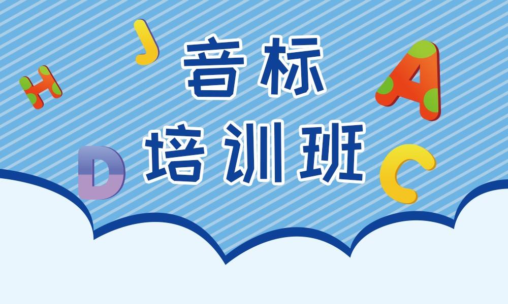 济南学易佳音标培训班