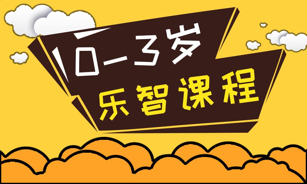 青岛诺贝尔0-3岁乐智课程