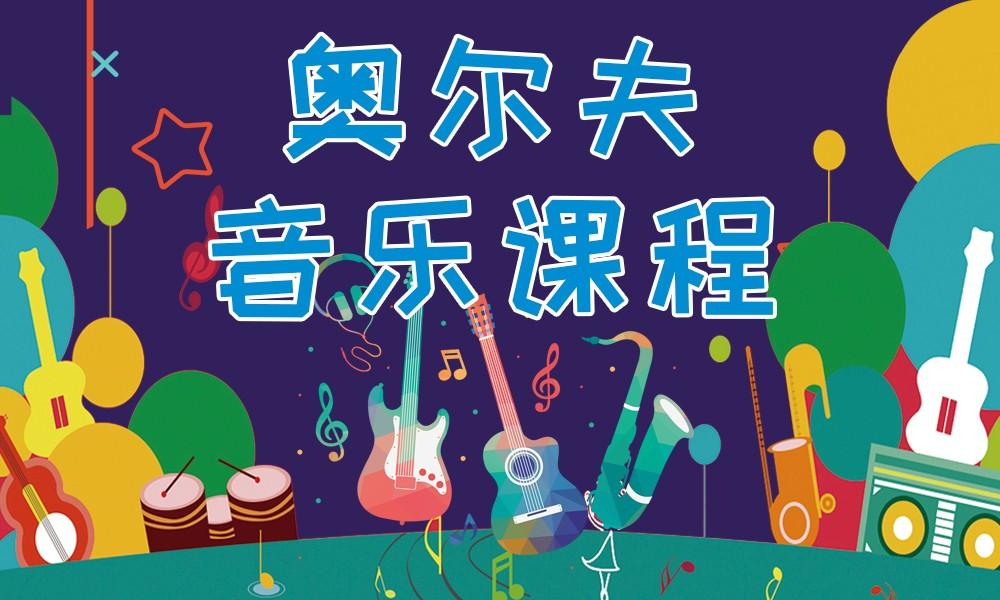 青岛诺贝尔奥尔夫音乐课程
