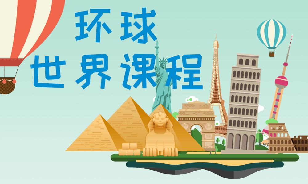 青岛诺贝尔环球世界课程