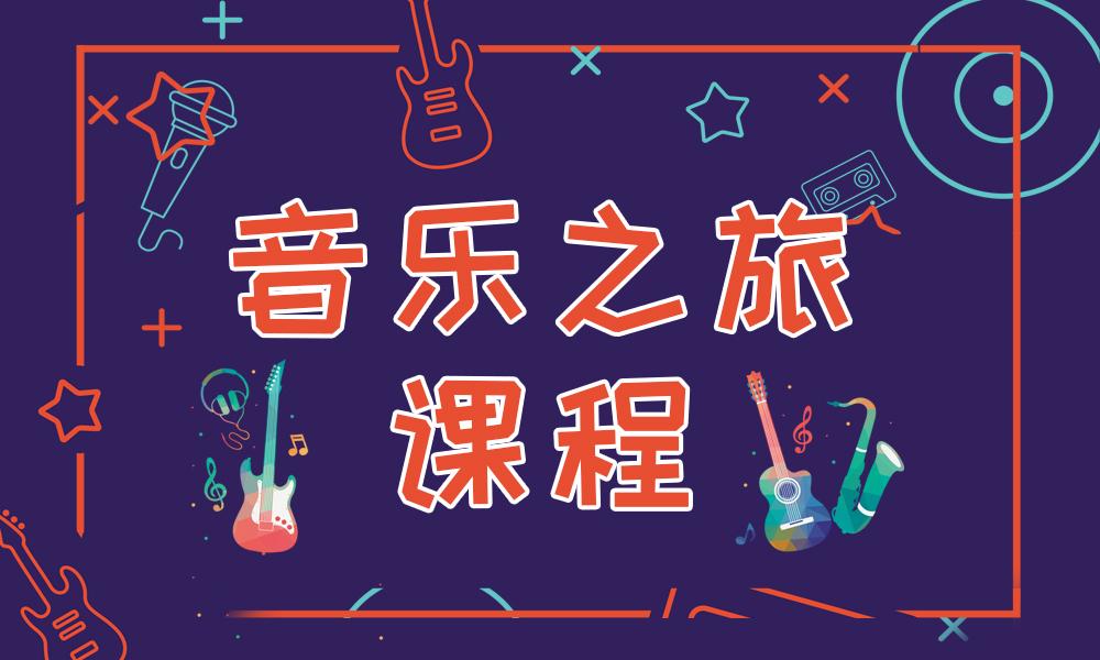 青岛诺贝尔音乐之旅课程