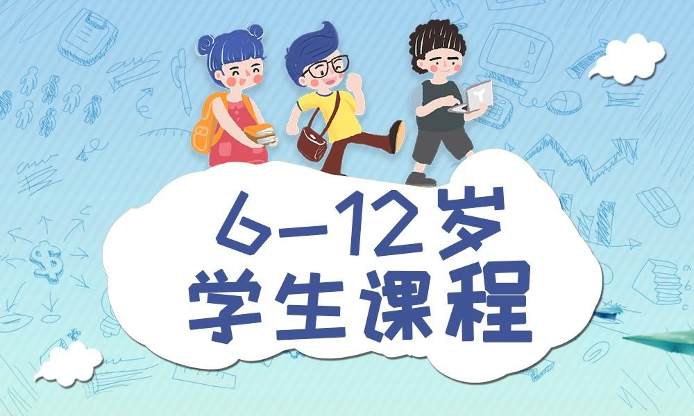 青岛天才智星6-12岁学生课程