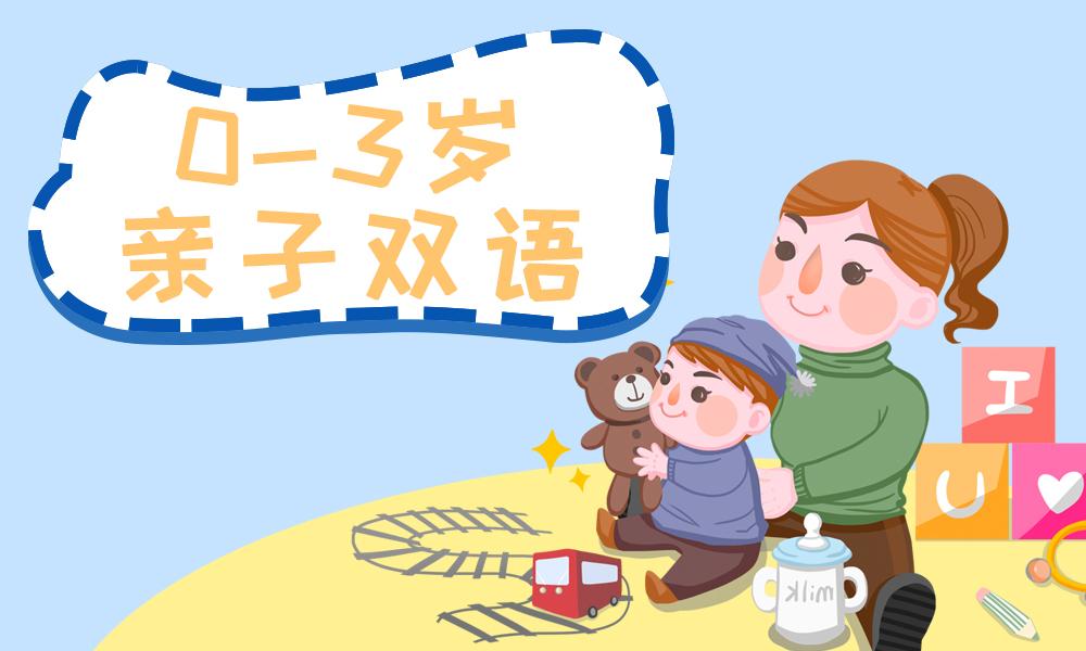 青岛天才智星0-3岁亲子双语课程
