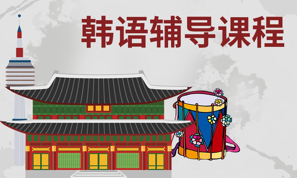 青岛山木韩语辅导课程