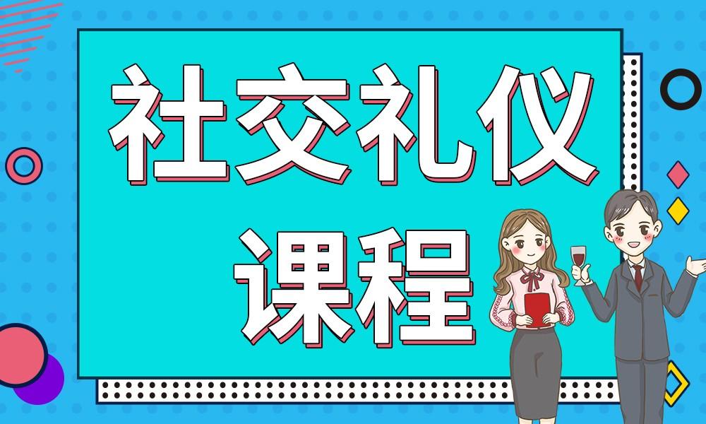 青岛山木社交礼仪课程