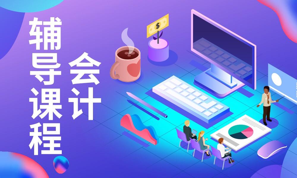 青岛山木会计辅导课程