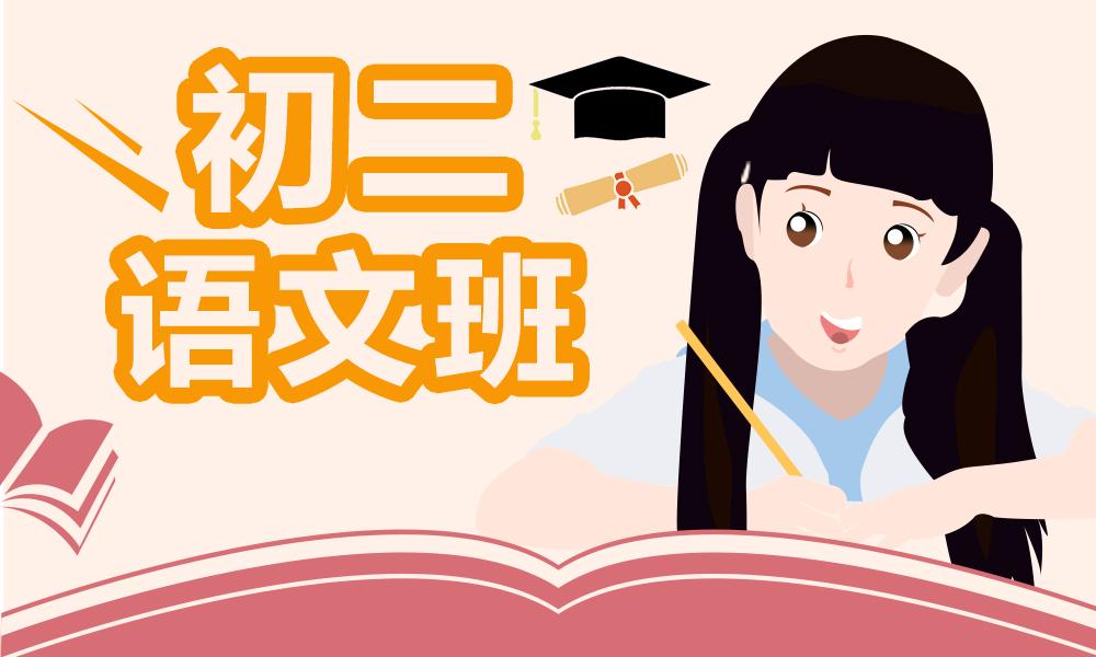 青岛大智初二语文辅导班