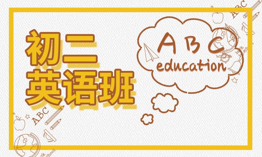 青岛大智初二英语辅导班
