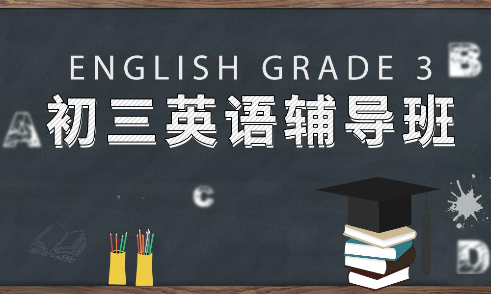 青岛大智初三英语辅导班