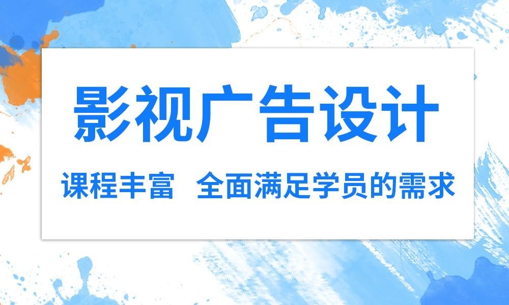 青岛山木影视广告设计课程