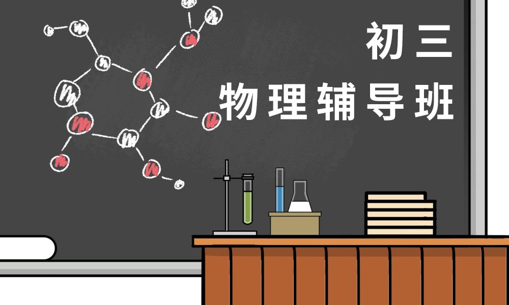 青岛大智初三物理辅导班