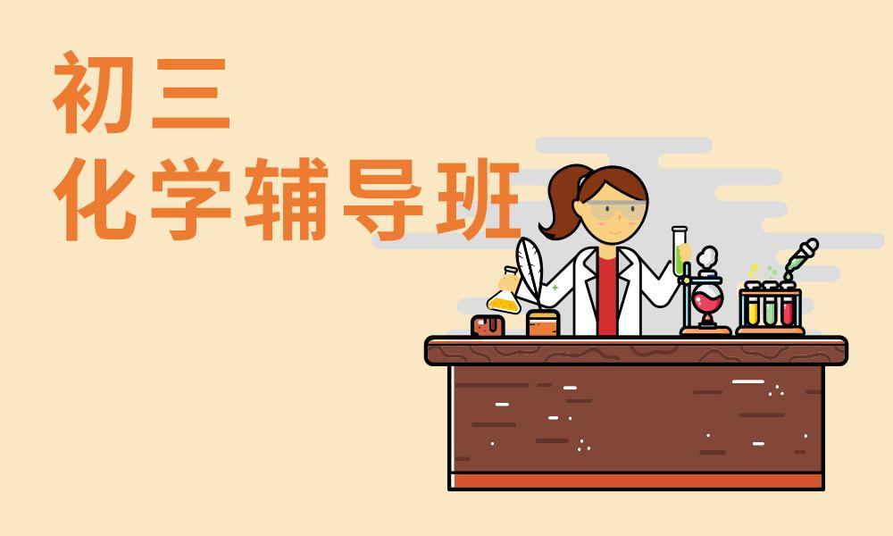 青岛大智初三化学辅导班