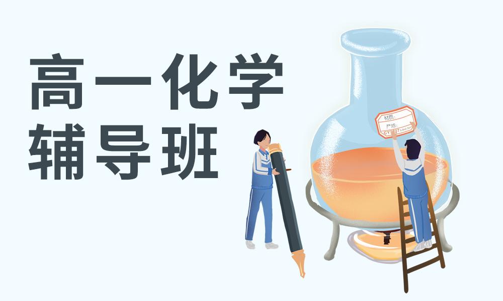 青岛大智高一化学辅导班