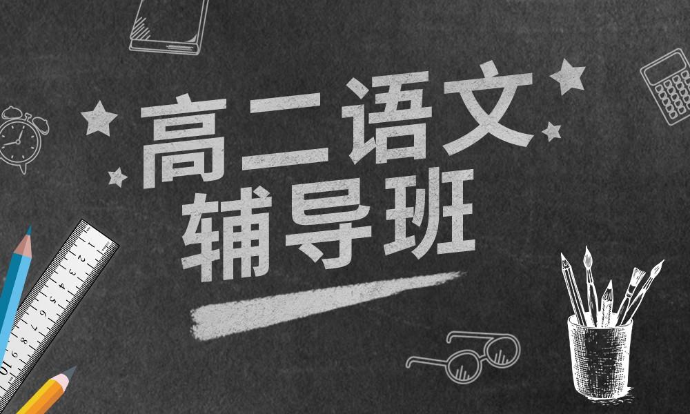 青岛大智高二语文辅导班